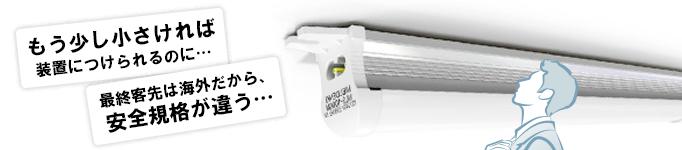 産業界のニーズに対応した特殊仕様のLED照明をODMで